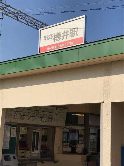南海本線 樽井駅