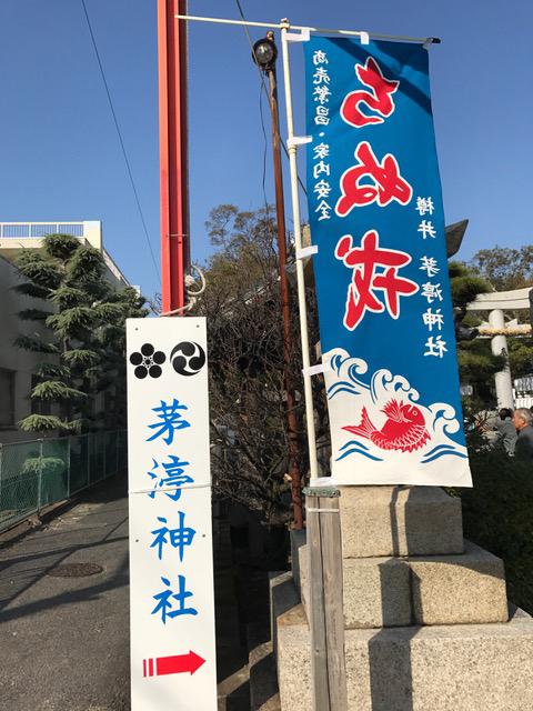 ちぬ神社 茅渟神社 ちぬ戎