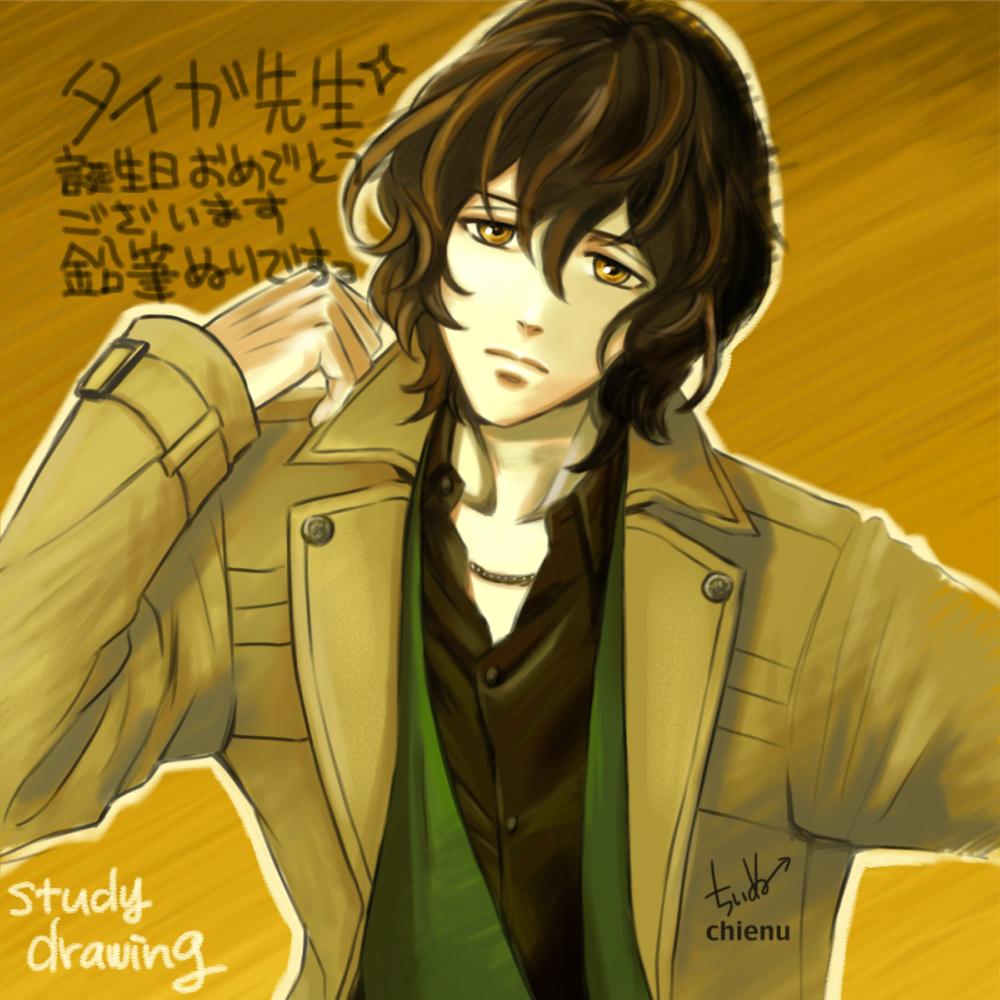 Taiga_Karasuma_BD.jpg