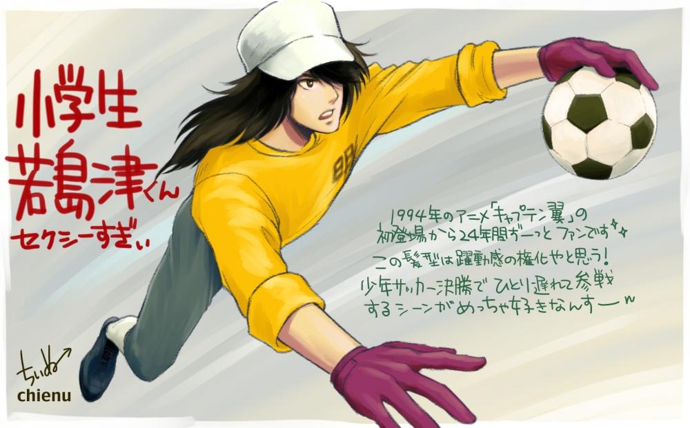キャプテン翼 若島津 健 明和 ゴールキーパー GK Wakashimazu Ken Captain Tsubasa 小学生時代