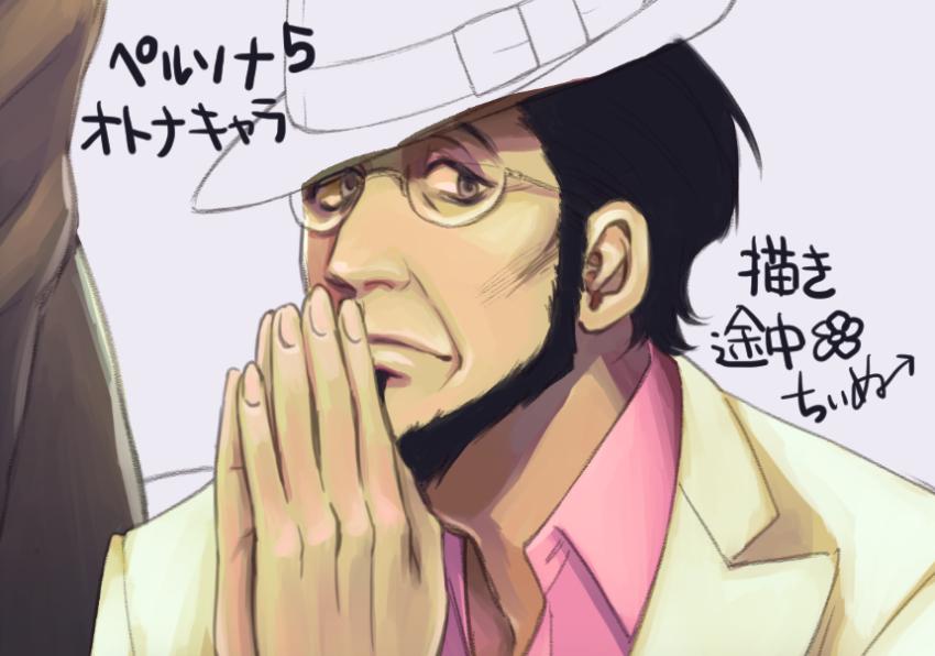 佐倉惣治郎 ペルソナ5 persona5 soujirou