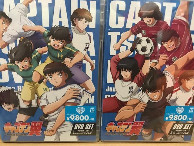 キャプテン翼 中学生編 DVD