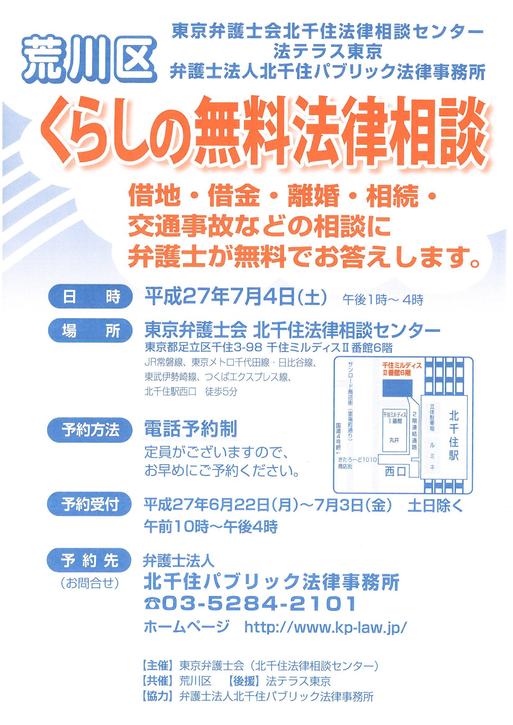 無料法律相談チラシ.jpg
