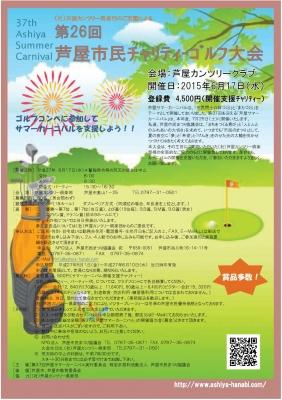 芦屋市民チャリティーゴルフ大会