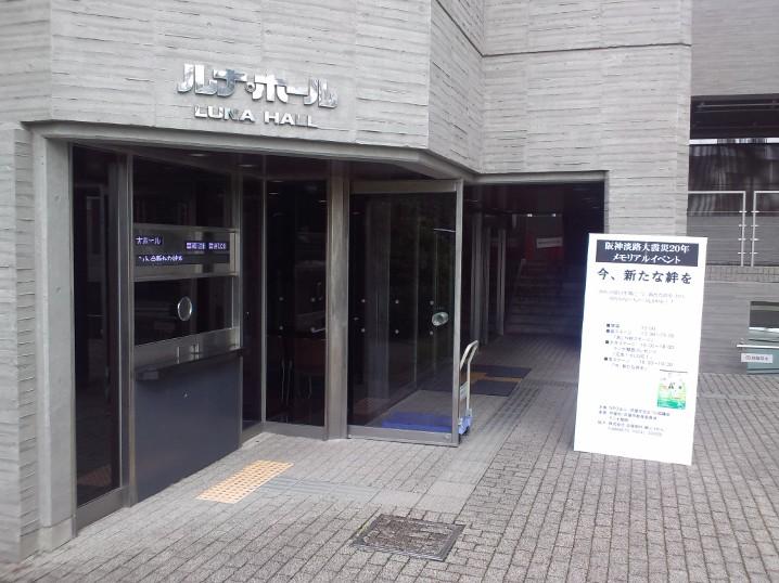 震災20年祈念コンサート2