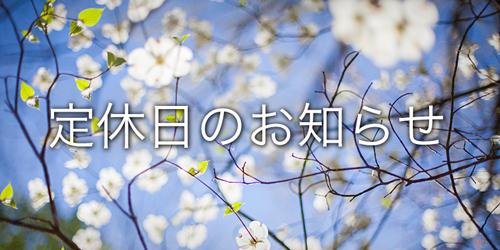 4月1日(土)・2日(日)定休日のお知らせ