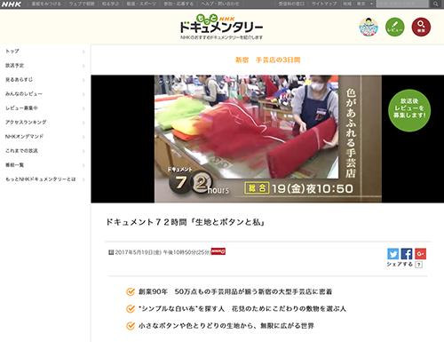 NHK ドキュメント72時間は、「生地とボタンと私」