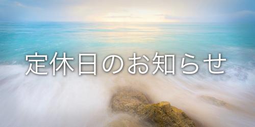 6月24日(土)・25日(日)定休日のお知らせ