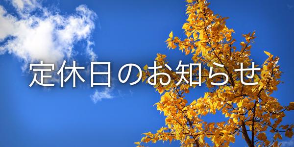 11月18日(土)・19日(日)定休日のお知らせ