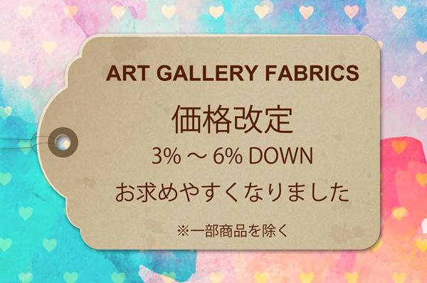 ART GALLERY FABRICS 値下げ・価格改定