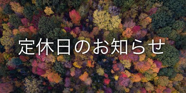 11月25日(土)・26日(日)定休日のお知らせ