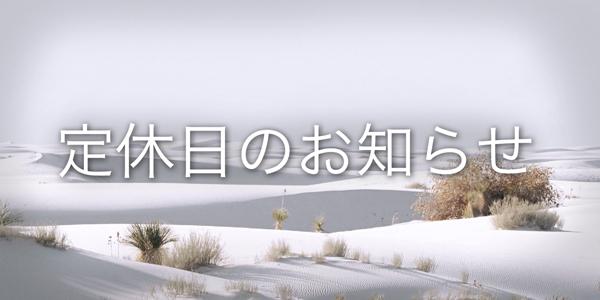 12月2日(土)・3日(日)定休日のお知らせ
