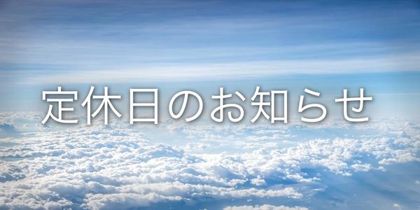 12月9日(土)・10日(日)定休日のお知らせ