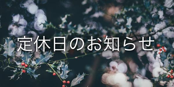 12月23日(土)・24日(日)定休日のお知らせ