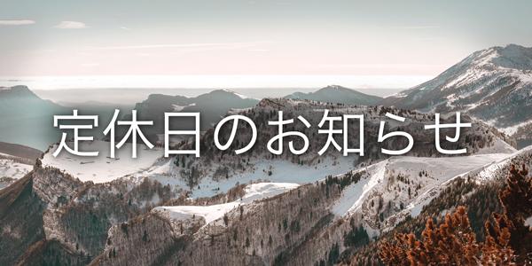 1月13日(土)・14日(日)定休日のお知らせ