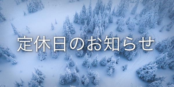 1月20日(土)・21日(日)定休日のお知らせ