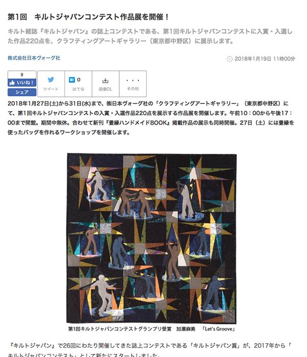 第1回 キルトジャパンコンテスト作品展