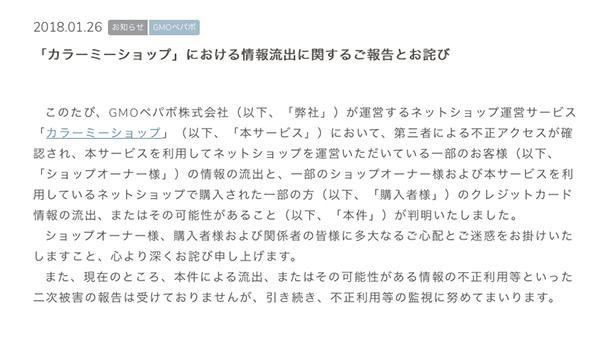 「カラーミーショップ」における情報流出に関するご報告とお詫び