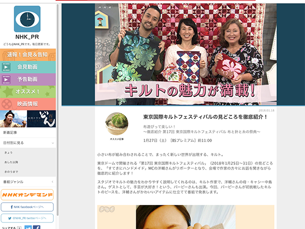 東京国際キルトフェスティバルの見どころを徹底紹介