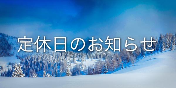 2月18日(日)定休日のお知らせ