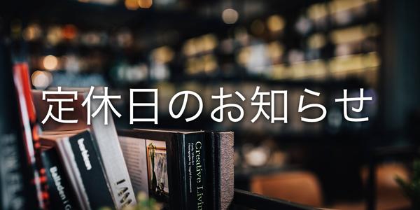 2月25日(日)定休日のお知らせ