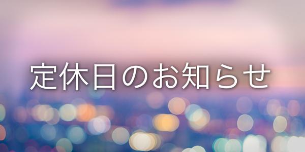 3月4日(日)定休日のお知らせ