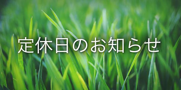 3月18日(日)定休日のお知らせ