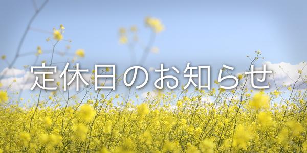 3月25日(日)定休日のお知らせ