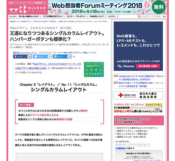 Web担当者フォーラム Webデザイン、これからどうなるの
