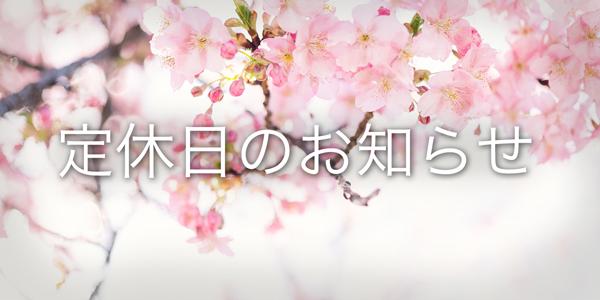 4月1日(日)定休日のお知らせ