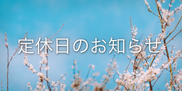 4月7日(土)・8日(日)定休日のお知らせ
