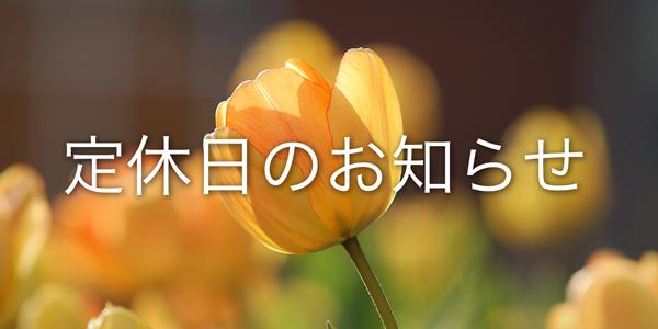 4月14日(土)・15日(日) 定休日のお知らせ