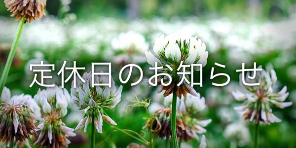 4月21日(土)・22日(日) 定休日のお知らせ