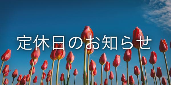 4月28日(土)・29日(日) 定休日のお知らせ