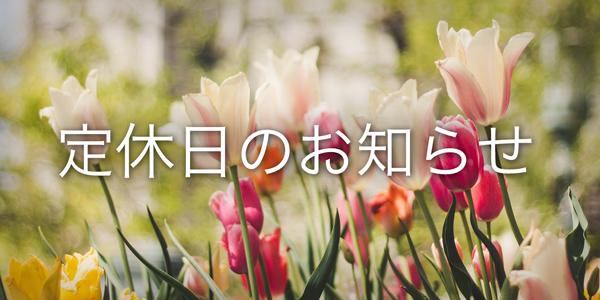 5月5日(土)・6日(日) 定休日のお知らせ