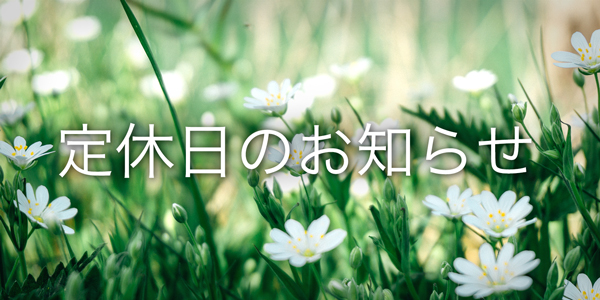 5月12日(土)・13日(日) 定休日のお知らせ