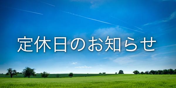 5月19日(土)・20日(日) 定休日のお知らせ