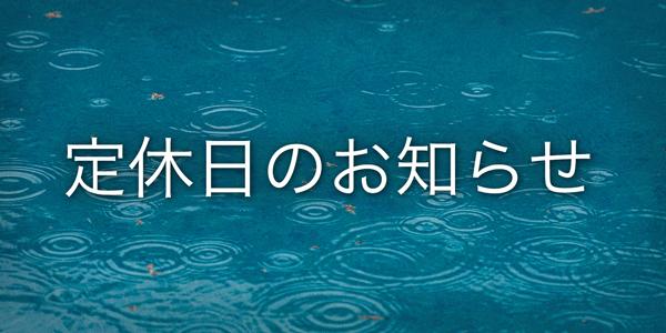 5月26日(土)・27日(日) 定休日のお知らせ