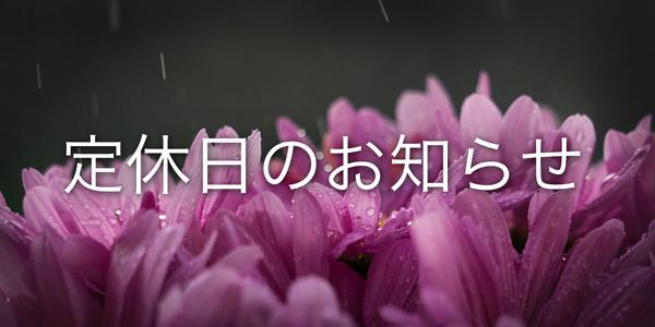 6月2日(土)・3日(日) 定休日のお知らせ
