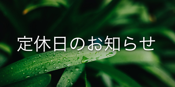 6月9日(土)・10日(日) 定休日のお知らせ