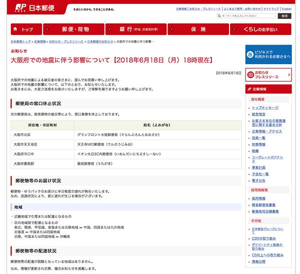 日本郵便 大阪府での地震に伴う影響について