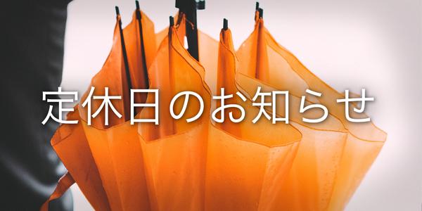 6月23日(土)・24日(日) 定休日のお知らせ