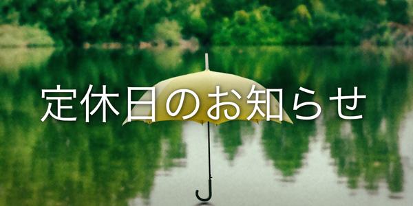 6月30日(土)・7月1日(日) 定休日のお知らせ