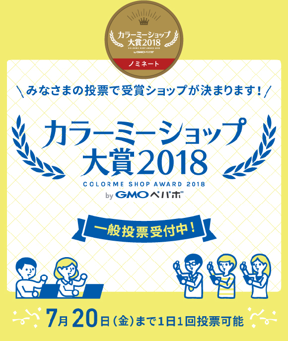 カラーミーショップ大賞2018ノミネート