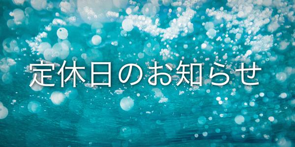 7月7日(土)・8日(日) 定休日のお知らせ