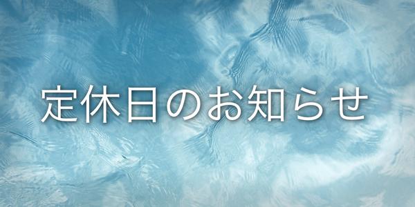 7月14日(土)・15日(日) 定休日のお知らせ