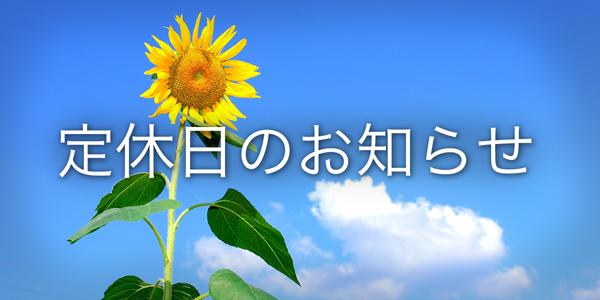 7月28日(土)・29日(日) 定休日のお知らせ