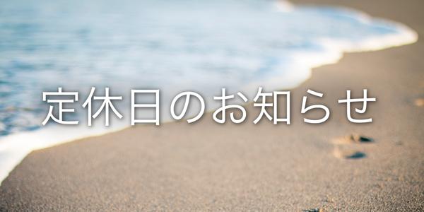 8月4日(土)・5日(日) 定休日のお知らせ