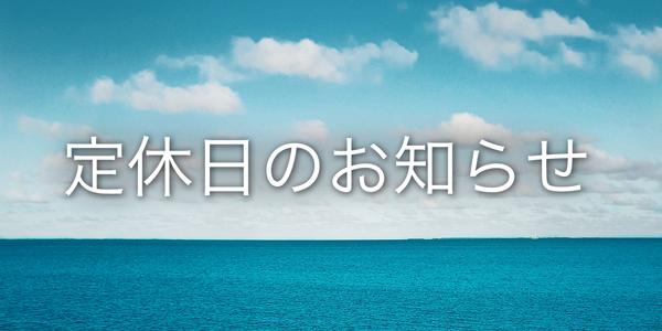 8月11日(土)・12日(日) 定休日のお知らせ