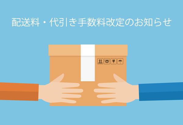 配送料・代引き手数料改定のお知らせ